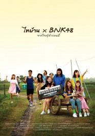 Thi-Baan x BNK48 Jak Jai Pu Sao Nee