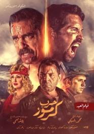 Karmouz War